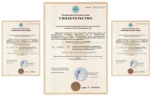 документы регистрации ип самара